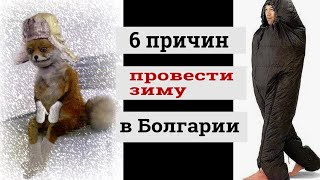 6 плюсов зимы в Бургасе/Зима в Болгарии