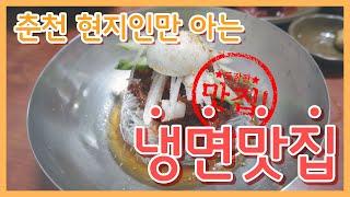 강원도 춘천 40년 전통 함흥냉면옥 (현지인만 아는 맛…