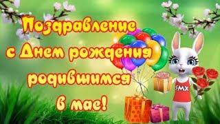 Май! Поздравление с Днем рождения родившимся в мае! Поздравляю с майским днем рожденья!