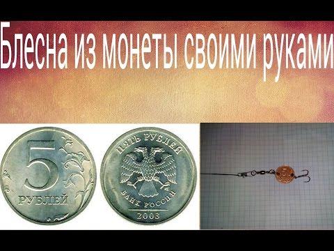 блесны самоделки из монет