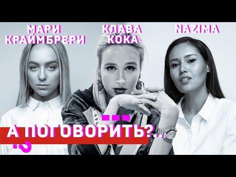 "Nazima, Клава Кока, Мари Краймбрери. Спецпроект ""Girl Power"" // А поговорить?.."