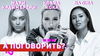 Nazima, Клава Кока, Мари Краймбрери. Спецпроект 'Girl power' // А поговорить?..