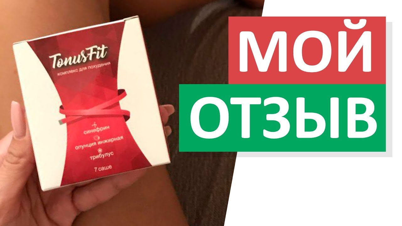 Мужской Отзыв на Таблетки TonusFit   таблетки для похудения билайт цена