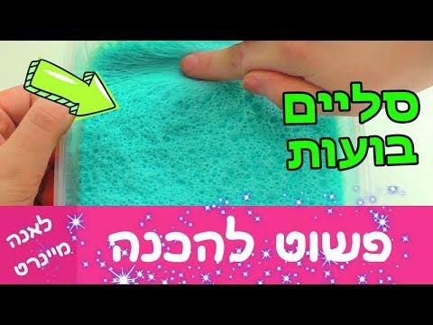 סליים בועות. איך להכין סליים בועות? מתכון לסליים מושלם
