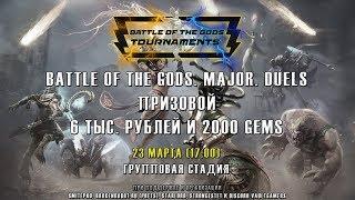 BoG Major Tournament Duels 1vs1. Group Stage. Мажор Турнир. Архикот, Фабрика, Камачи