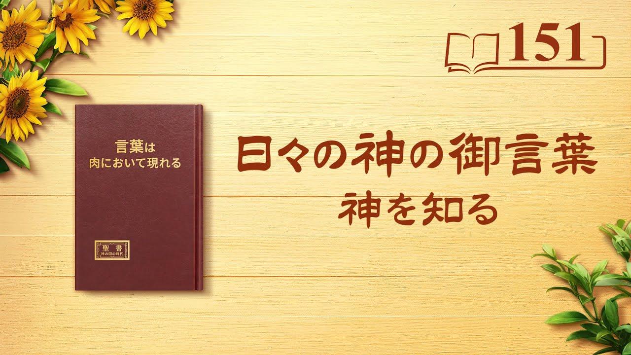 日々の神の御言葉「唯一無二の神自身 5」抜粋151