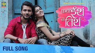 Kadhi Itha Na Titha | Full Song | कधी इथं नं तिथं | Aishwarya Deshpande & Ujwal Bhandari