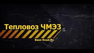 Видеообзор BR | Маневровый тепловоз ЧМЭ3 и его модификации(Новый четвертый обзор посвящен маневровому тепловозу ЧМЭ3. В видеообзоре будут рассмотрены основные конст..., 2016-03-21T15:07:39.000Z)