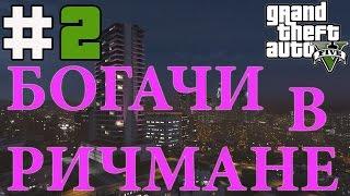 #2 - GTA V: Полный газ и Богачи в Ричмане