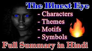 The Bluest Eye Full Summary in Hindi - Toni Morrison