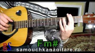 А. Барыкин - Птицы - Тональность ( Fm# ) Как играть на гитаре песню