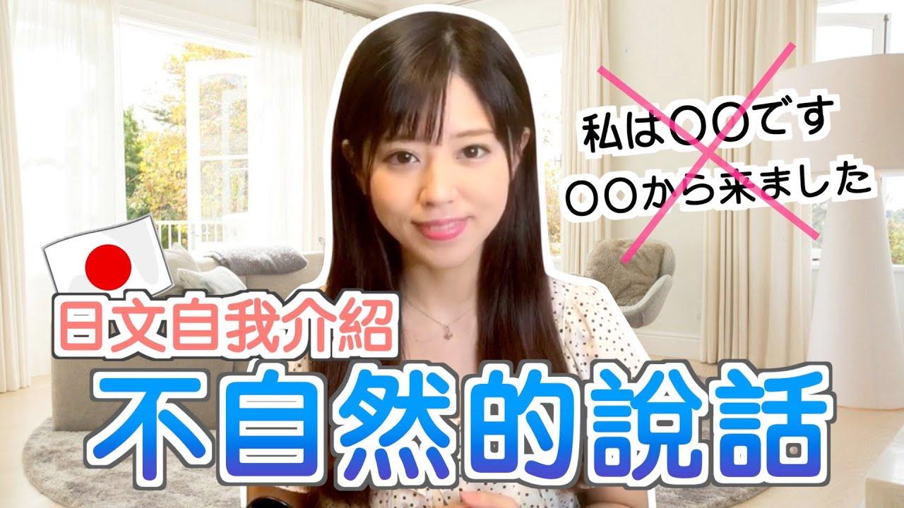 【超簡單】日本人教自我介紹的日文 | 日本語の自己紹介フレーズ