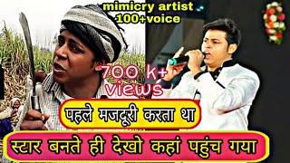 सबसे कम उम्र में सबसे ज्यादा बॉलीवुड actors की आवाज निकालने वाला या गरीब artis chota ashu bachchan