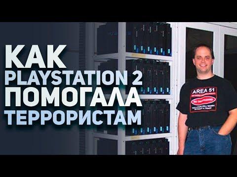 Ракетный комплекс через Playstation 2. Легенды и Мифы Игровой индустрии, в которые верили
