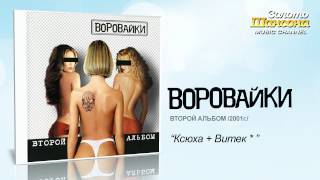 Воровайки - Ксюха + Витёк (Audio)(Воровайки - Ксюха + Витёк. Альбом: второй (2001), 2012-07-10T12:15:18.000Z)