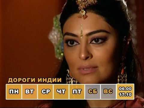 Сериал Дороги Индии смотреть онлайн бесплатно 2009 все
