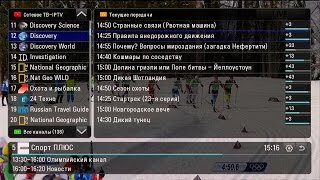 Комфортное ТВ. Виджет для SMART телевизоров Samsung, LG, WebOS(Сайт приложения http://tvext.ru Приложение