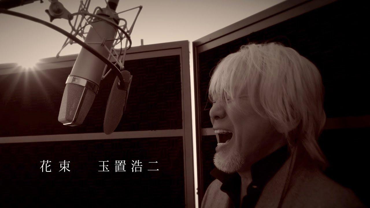 玉置浩二『花束』MUSIC VIDEO