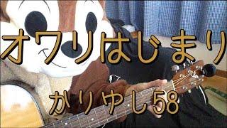 「かりゆし58」さんの「オワリはじまり」を弾き語り用にギター演奏した...