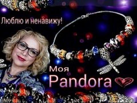 Pandora. Мои браслеты, колье и кольца! И вообще - что я обо всём этом думаю!