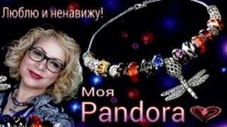 Pandora. Мои браслеты, колье и кольца! И вообще - что я обо всём этом думаю!(, 2015-02-04T06:00:00.000Z)