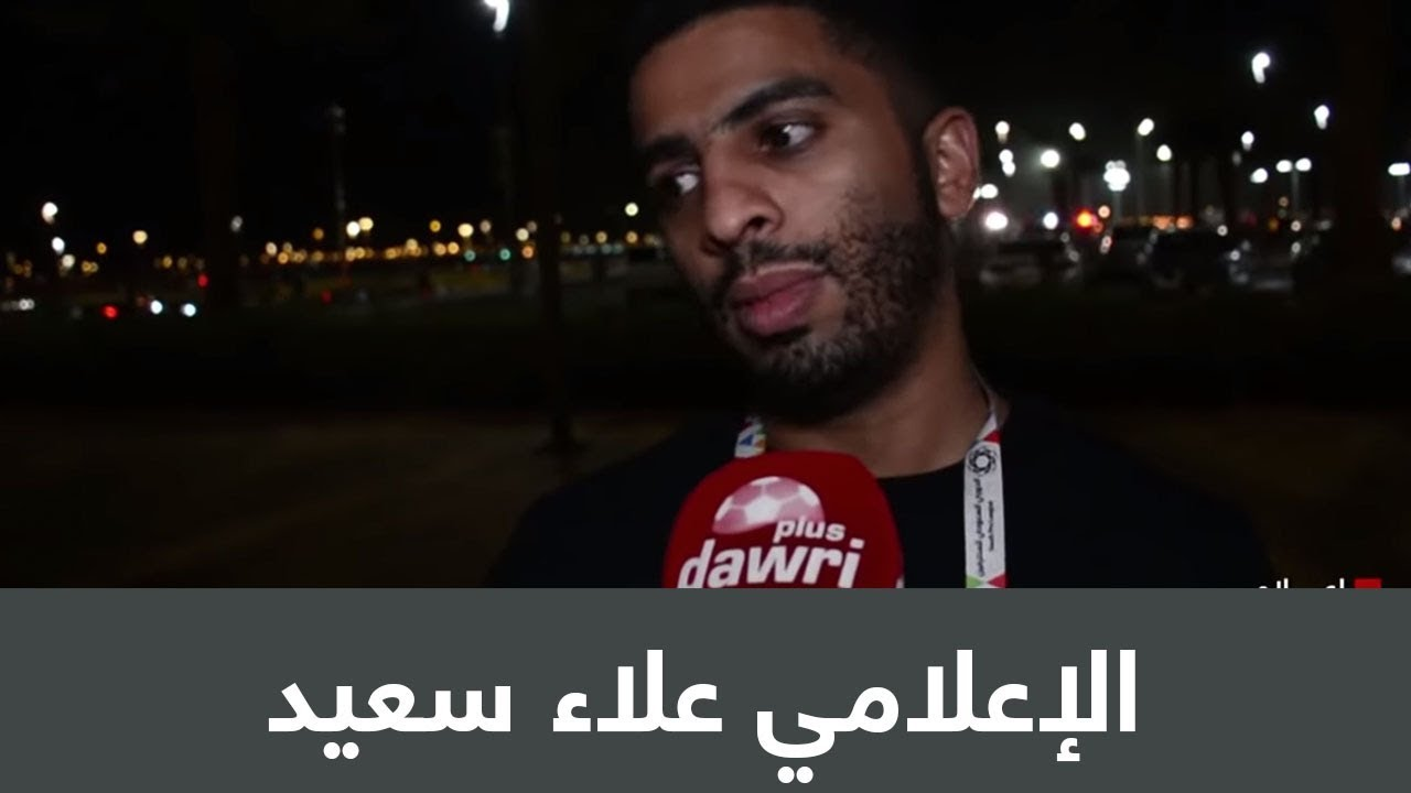 الإعلامي علاء سعيد : ناصر الشمراني قد يحل لغز