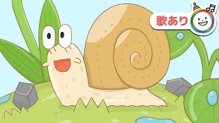 童謡「かたつむり(でんでんむし)」の2016年バージョンのアニメ(歌あ...