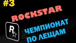 ROCKSTAR  - #3 Чемпионат по лещам.