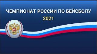 Чемпионат России по бейсболу 2021