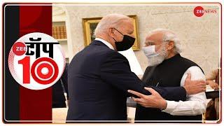 Download Zee Top 10: US President Joe Biden से PM Modi की मुलाकात- देखें 10 बड़ी खबरें | Non-Stop News | UNGA