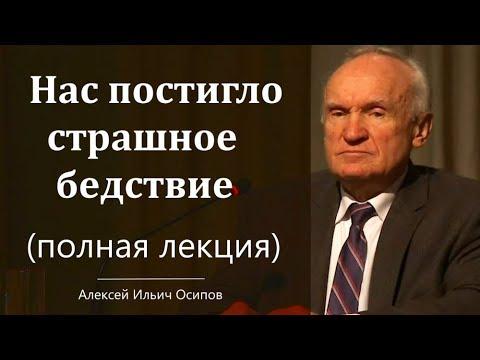 Нас постигло страшное бедствие (полная лекция) - Алексей Ильич Осипов