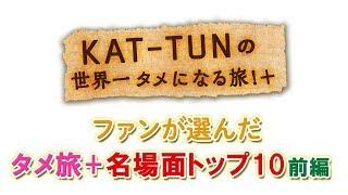 『KAT-TUNの世界一タメになる旅!+』第24話 ファンが選んだ名場面 thumbnail