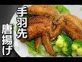【簡単レシピ】 鶏の手羽先の唐揚げ の動画、YouTube動画。