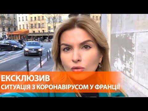 Ситуация с коронавирусом во Франции – эксклюзив от ведущей Фактов ICTV