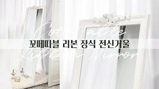 [드레스룸 전신거울 추천]  꼬떼따블 프렌치 리본 전신…