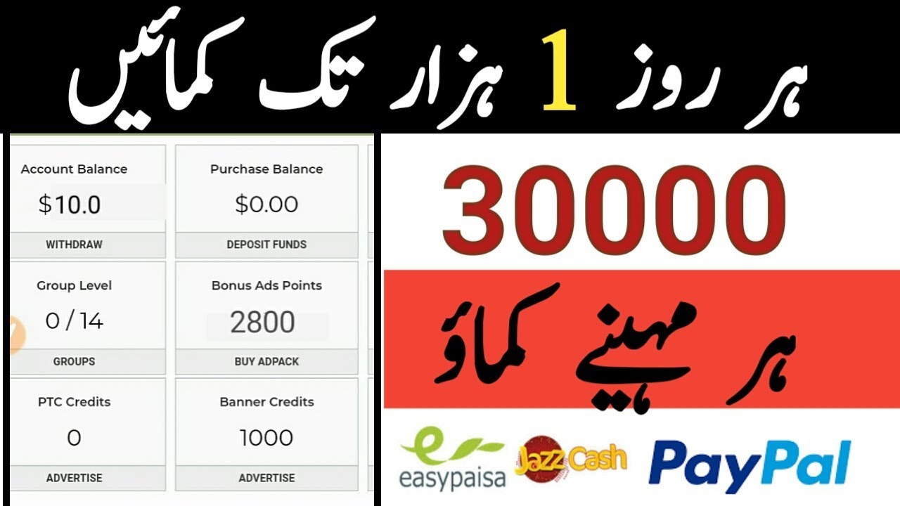Make Money Online At Home In Pakistan | Jazzcash,Easypaisa,Paypal Payment Proof | Up Town Adz