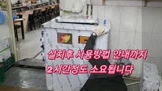 경기파주 하연음식물처리기 설치 완료