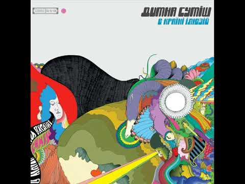 Димна Суміш-В Країні Ілюзій(Повний альбом)2008
