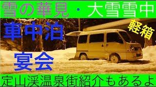 [車中泊] 大雪・雪中車中泊&宴会 温泉街紹介あり 炭火焼肉&寿司 [車中飯]