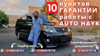Auto Hayk авто из Армении 2021. Обзор и погрузка авто. Проданные авто. Переоформление документов.