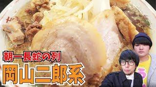 【二郎系】行列の出来る岡山二郎系ダントツラーメンをすするくんと食す 飯テロ