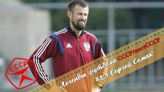Легенды Футбола: Сергей Семак