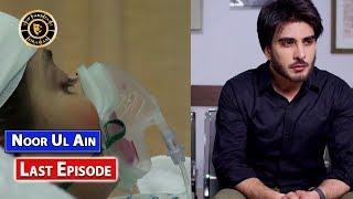 Noor Ul Ain - Last Double Episode 23 & 24 - Top Pakistani Drama