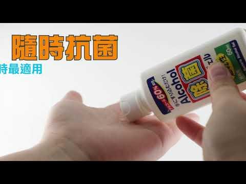 【現貨-免運費!台灣寄出 實拍+用給你看】乾洗手 外銷日本 隨身攜帶 酒精 乾洗手乳 抗菌洗手液 武漢肺炎【WH136】