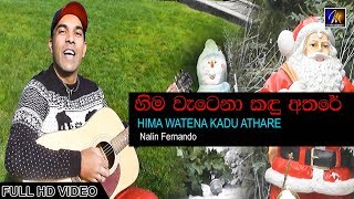 Hima Watena Kadu Athare | Nalin Fernando | Music Video | MEntertainments Thumbnail