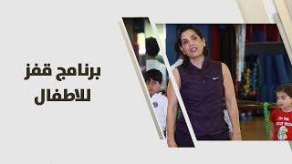 برنامج قفز للاطفال - ريما عامر