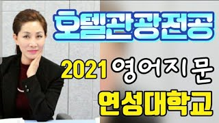 [Kelly쌤] 입시면접, 2021 연성대학교 관광과 …