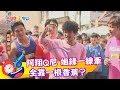 綜藝大集合線上看 2019-03-10 Variety Get Together 高雄旗山