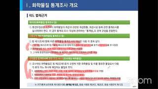 화학물질 통계조사 교육(07.21, 오전)