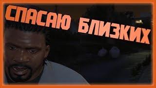 ✌ Спасаю близких - #48 - Grand Theft Auto V ✌